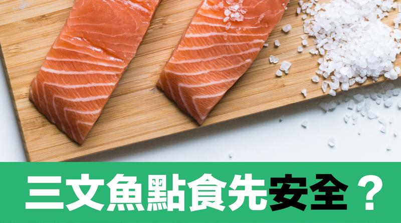 三文魚點食先安全?