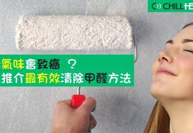 裝修氣味會致癌 ?醫生推介最有效清除甲醛方法