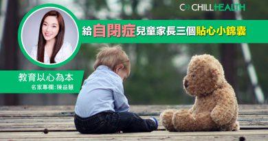 教育以心為本:給自閉症兒童家長三個貼心小錦囊 – 陳益慧