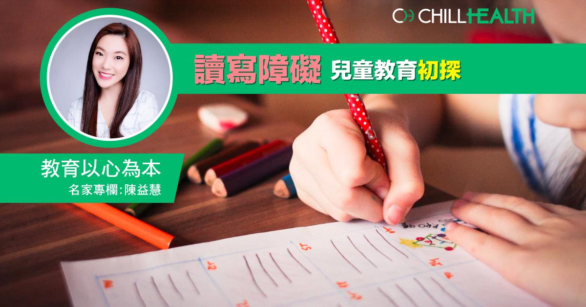 讀寫障礙兒童教育初探 – 陳益慧