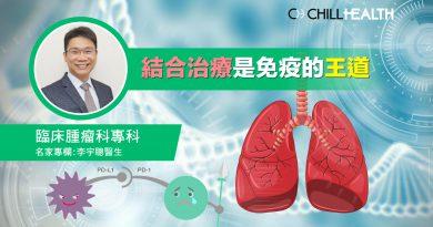 臨床腫瘤科專科李宇聰醫生 結合治療是免疫的王道