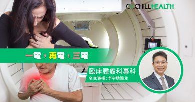 臨床腫瘤科專科李宇聰醫生 一電,再電,三電