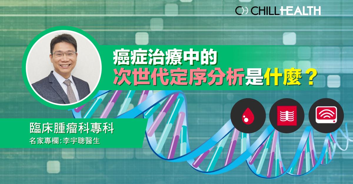 臨床腫瘤科專科李宇聰醫生 癌症治療中的次世代定序分析是什麼?