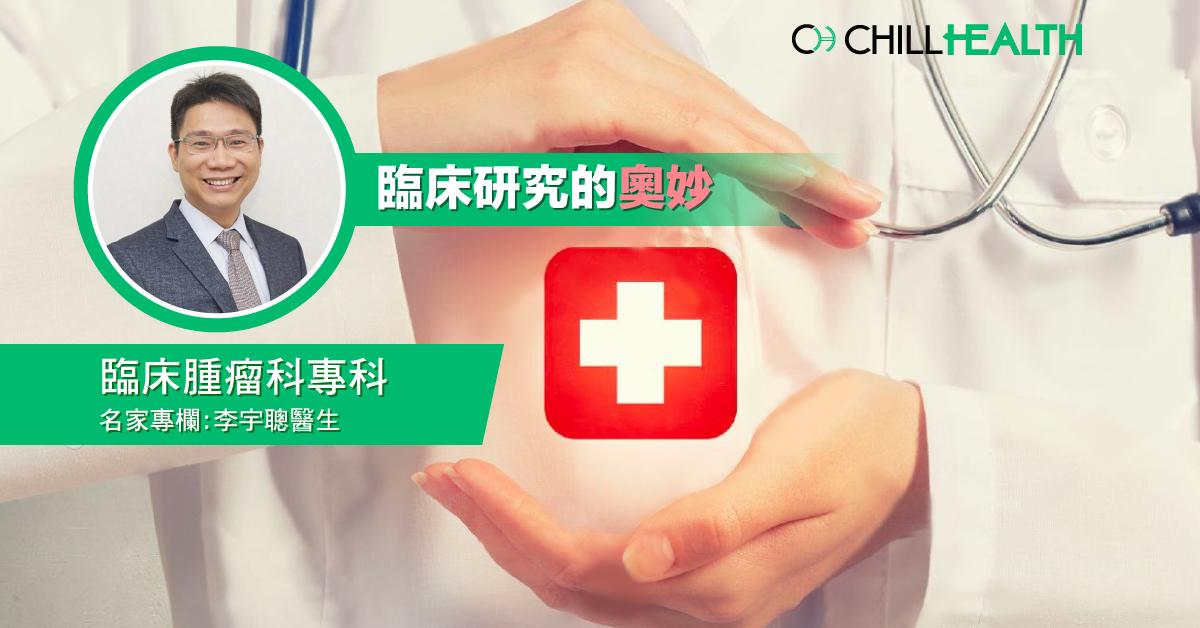 臨床研究的奧妙 李宇聰醫生