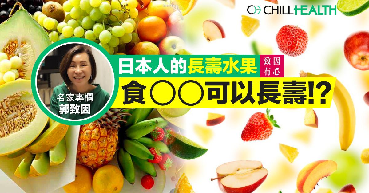 日本人的長壽水果 - 郭致因