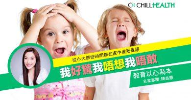 教育以心為本: 我好驚我唔想我唔敢 – 陳益慧