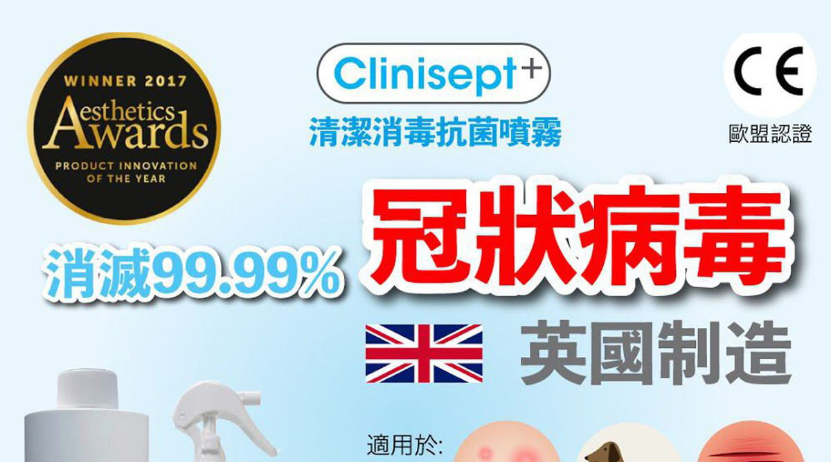 Clinisept Plus 清潔消毒抗菌噴霧