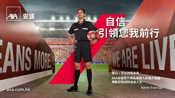 AXA安盛推出全新環球品牌廣告激勵大眾自信地邁步向前。