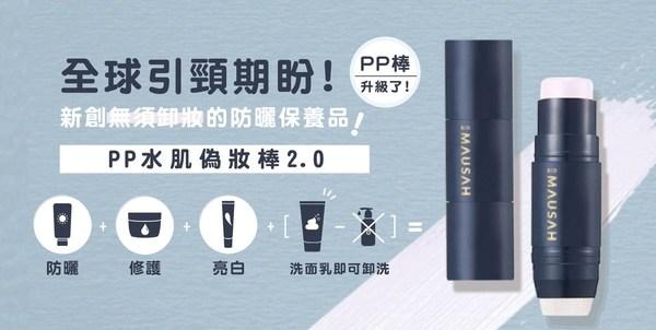 新創結合「防曬+修護+亮白+無須卸妝」的防曬保養品-PP水肌偽妝棒2.0
