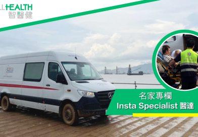 機場三跑道系統項目 之  INSTA「流動醫療車」