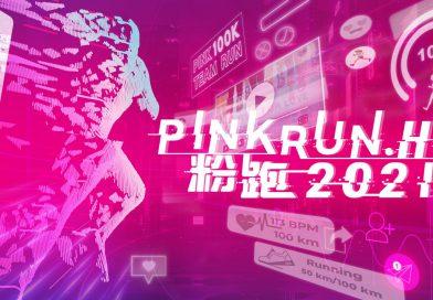 線上粉跑 PINK RUN.HK 2021