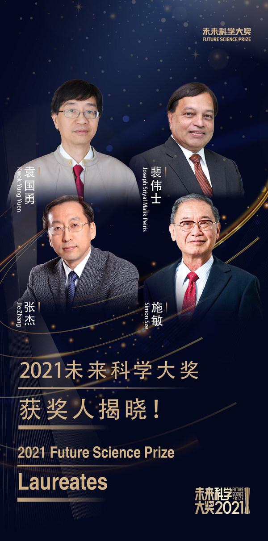 2021未來科學大獎獲獎人