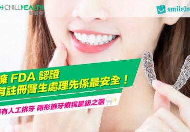 SmileLove 隱形箍牙療程